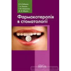 Бобирев В.М.   Фармакотерапия в стоматологии (укр)