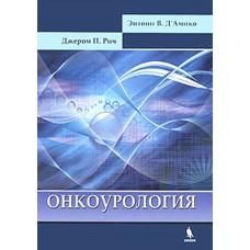 Рич Дж.   Онкоурология
