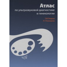 Умаров Т.   Атлас по Ультразвуковой диагностике в гинекологии