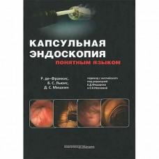 Франкис Р.   Капсульная эндоскопия понятным языком