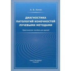 Холин А.В.   Диагностика патологий конечностей лучевыми методами