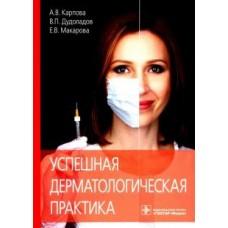 Карпова А.В.   Успешная дерматологическая практика