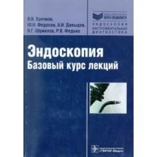 Хрячков В.В.   Эндоскопия. Базовый курс лекций