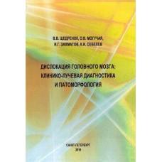 Щедренок В.В.   Дислокация головного мозга. Клинико-лучевая диагностика и патоморфология