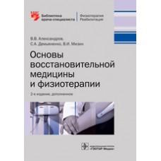 Александров В.В.   Основы восстановительной медицины и физиотерапии
