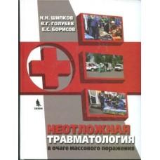 Шилков Н.Н.   Неотложная травматология в очаге массового поражения