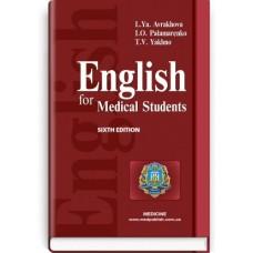 Аврахова Л.Я.   Английский язык для медицинских вузов