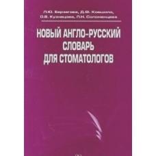 Берзегова Л.   Новый англо-русский словарь для стоматологов