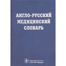 Марковина И.Ю.   Англо-русский медицинский словарь