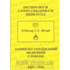 Нечай С.   Латинско-украiнський медичний словник