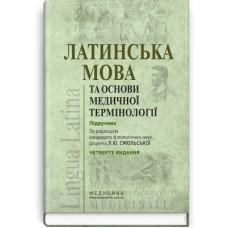 Смольська Л.Ю.   Латинська мова та основи медичноi термiмологii