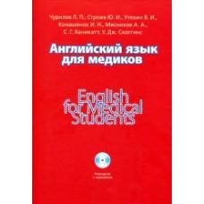 Чурилов Л.П.   Английский язык для медиков
