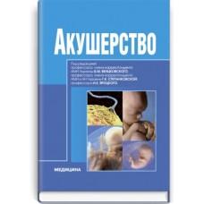 Венцковский Б.М.   Акушерство