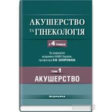 Запорожан В.М.   Акушерство и гинекология. т.1. Акушерство (укр)