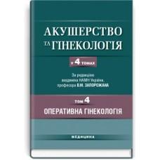 Запорожан В.М.   Акушерство и гинекология. т.4. Оперативная гинекология (укр)