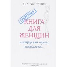 Лубнин Д.   Секретная книга для женщин. Инструкции одного гинеколога