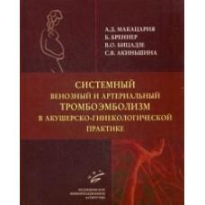 Макацария А.Д.    Системный венозный и артериальный тромбоэмболизм в акушерско-гинекологической практике