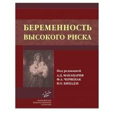 Макацария А.Д.   Беременность высокого риска