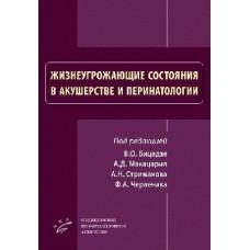 Макацария А.Д.   Жизнеугрожающие состояния в акушерстве и перинатологии