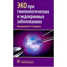 Назаренко Т.А.   ЭКО при гинекологических и эндокринных заболеваниях