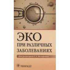 Назаренко Т.А.   ЭКО при различных заболеваниях