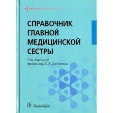 Двойников С.И.   Справочник главной медсестры