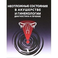 Пирлман М.   Неотложные состояния в акушерстве и гинекологии