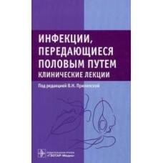 Прилепская В.Н.   Инфекции, передающиеся половым путем. Клинические рекомендации