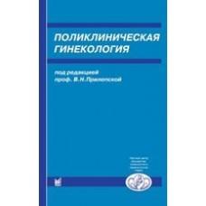 Прилепская В.Н.   Поликлиническая гинекология