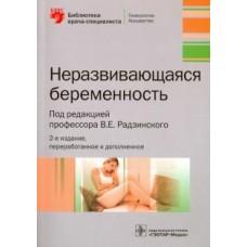 Радзинский В.Е.   Неразвивающаяся беременность
