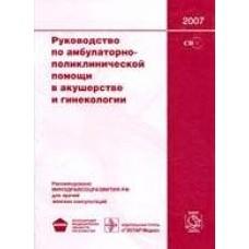 Радзинский В.Е.   Руководство по амбулаторно-поликлинической помощи в акушерстве и гинекологии