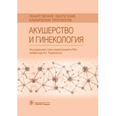Радзинский В.Е.   Акушерство и гинекология. Лекарственное обеспечение клинических протоколов