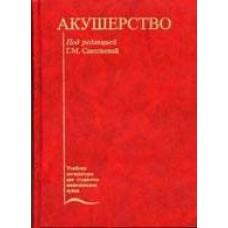 Савельева Г.М.   Акушерство