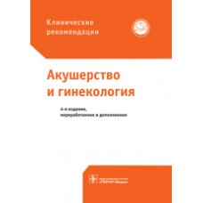 Серов В.Н.   Акушерство и гинекология. Клинические рекомендации