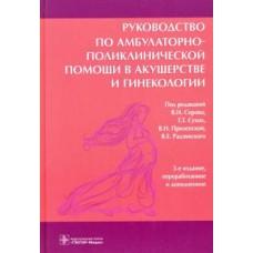 Серов В.Н.   Руководство по амбулаторно-поликлинической помощи в акушерстве и гинекологии