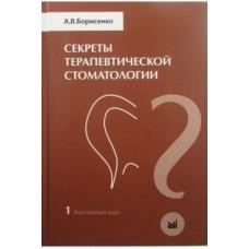 Борисенко А.В.   Секреты терапевтической стоматологии