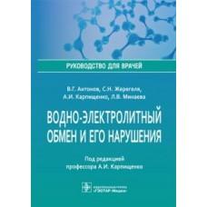 Антонов В.Г.   Водно-электролитный обмен и его нарушения