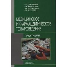 Демьяненко В.Г.   Медицинское и фармацевтичнское товароведение