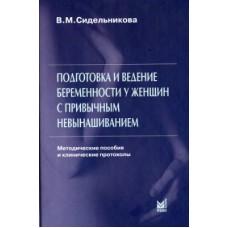 Сидельникова В.М.   Подготовка и ведение беременности у женщин с привычным невынашиванием