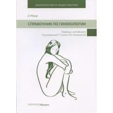 Сухих Г.   Справочник по гинекологии