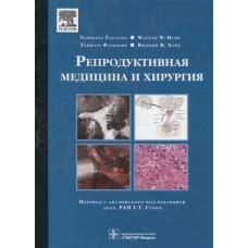 Фальконе Т.   Репродуктивная медицина в хирургии