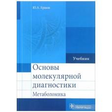 Ершов Ю.А.   Основы молекулярной диагностики. Учебник