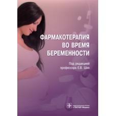 Ших Е.В.   Фармакотерапия во время беременности
