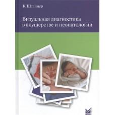 Штайнер К.   Визуальная диагностика в акушерстве и неонатологии