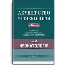 Запорожан В.М.   Акушерство и гинекология. т.2. Неонатология (укр)