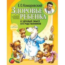 Комаровский Е.О.   Здоровье ребенка и здравый смысл его родственников