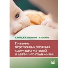 Конь И.Я.   Питание беременных женщин, кормящих матерей и детей 1-го года жизни