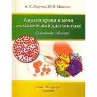 Марина А.С.   Анализ крови и мочи в клинической диагностике. Справочник педиатра