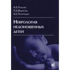 Пальчик А.Б.   Неврология недоношенных детей