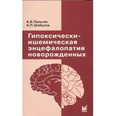 Пальчик А.Б.   Гипоксически-ишемическая энцефалопатия новорожденных